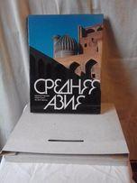 Фотоальбом Средняя Азия. Архитектурные памятники 9-19 веков