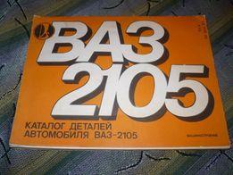 Книга Каталог ВАЗ-2105