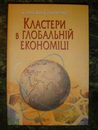Кластери в глобальній економіці та інші книги Соколенка С.І.,1995-2005