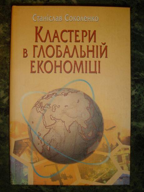 Кластери в глобальній економіці та інші книги Соколенка С.І.,1995-2005 Киев - изображение 1
