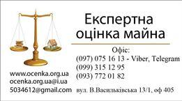 Оценка квартиры, оценка недвижимости, оценка авто 500 грн
