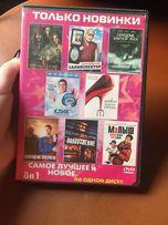 Продам DVD диск «Новинки кино»