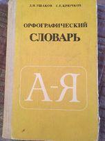 Орфографический словарь от А-Я. Ушаков, Крючков