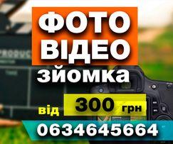 Фотограф Видеооператор Видеосъемка Фотосессия Видео ролик Недорого