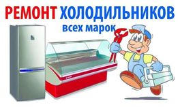 Срочно! Ремонт холодильников,морозильного оборудования,кондиционера!