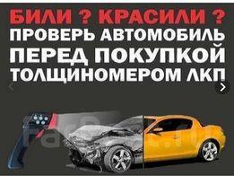 Выездная проверка лкп авто перед покупкой 400 гривен !!!