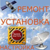 Настройка, установка, ремонт спутникового телевидения, антенн тв