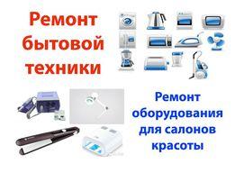 Ремонт оборудования салонов красоты и бытовой техники.