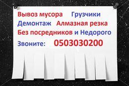 Вывоз мусора Демонтаж Грузчики Харьков