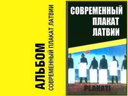 Альбом Современный плакат Латвии