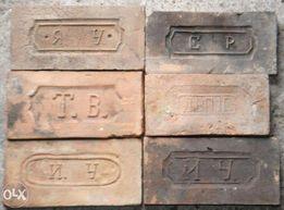 Кирпич. Цегла старовинна з клеймами для оздоблення стін, бані, каміна.