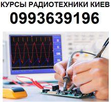 Курсы радиотехники на дому от дипломированного радио-механика Киев