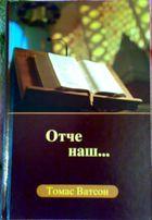 Отче наш. Основы практического богословия.