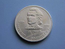 монета 100 лет со дня рождения Эминеску