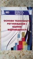 Книги по техническому регулированию