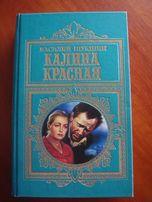 Калина красная - Шукшин