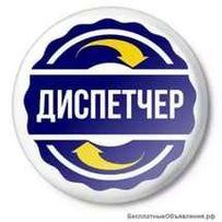 диспетчер по украине