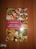"""Книга """"Запекаем мясо, рыбу, овощи и фрукты""""."""