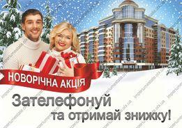 Продам квартиру в новобудові,можливе розтермінування*