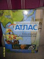 книга атлас 230руб