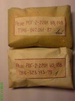 Реле промежуточное РПГ-2 2110УЗ-24-15в