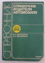 Справочник водителя автомобиля 1987
