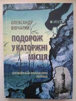 Книги, история, Инта, СССР, Росия, Воркута, уголь, історія, література