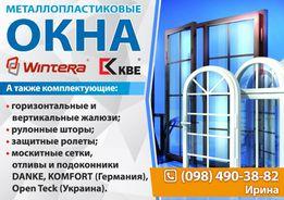 Продажа металлопластиковых окон и комплектующих от производителя