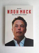 Эшли Вэнс Илон Маск tesla, spacex и дорога в будущее