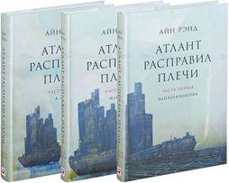 Айн Рэнд - Атлант расправил плечи (3 тома.Твердый переплет)