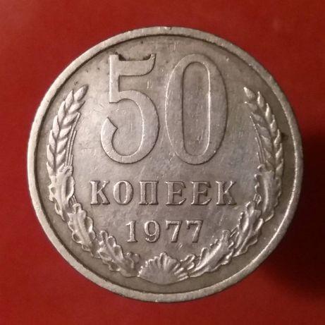 СССР. Брак. 50 копеек 1977 г.