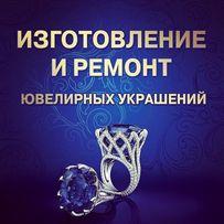 Royal Gold .com.ua Studio - Ювелирная Мастерская Ювелир Услуги Ювелира