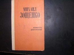 Михаил Зощенко Рассказы