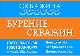 Бурение скважин в донецкой и запорожской области