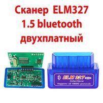 Сканер диагностика ELM 327 блютуз ДВЕ ПЛАТЫ 1.5 PIC 25K80 obd2