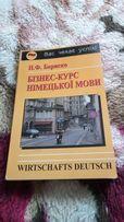Бизнес-курс немецкого языка Н.Ф.Бориско
