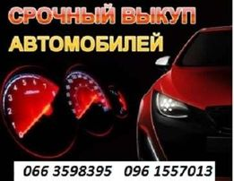 Автовыкуп авто