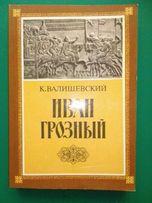"""Репринтное издание книги К. Валишевского """"Иван Грозный"""""""