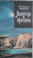 Непогода в проливе (Виторино Немезио) 1990 г.
