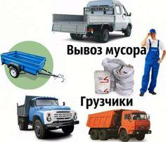 Вывозим строй мусор,старую мебель,хлам Киев,Хотяновка. Грузчики,догруз