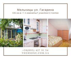 Купите Дом в Мельницах по ул. Гагарина. Эксклюзивное предложение в это