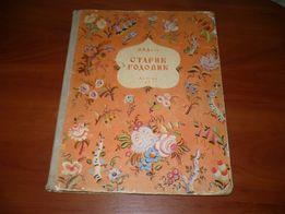 Книга Старик -годовик 1961 г.