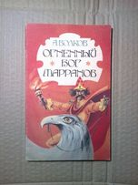 А. М. Волков Огненный бог марранов