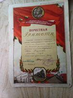 Грамота и школьный аттестат СССР