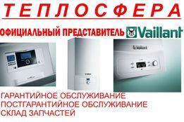 Газовый котел ПРЕМИУМ класса Vaillant (Вайллант) в Донецке от 46250руб