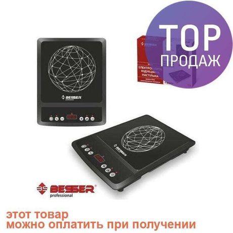 Новая электроплита индукционная 2000 Вт Besser 10213 плита печь плитка Харьков - изображение 1