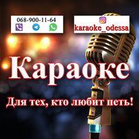 Караоке. Karaoke. Диджей (dj). Музыкант. Вокал. Одесса