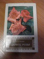 Ткачук А. Дарите розы!,1977г.