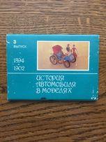 История автомобиля в моделях. 3 выпуск. 1894-1902