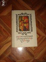 Продам книгу Современная украинская кухня